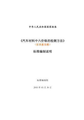《汽车材料中六价铬的检测方法》 标准编制说明 - 中国汽车工业协会
