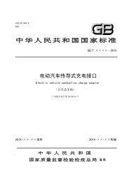 中华人民共和国国家标准 - 全国汽车标准化技术委员会