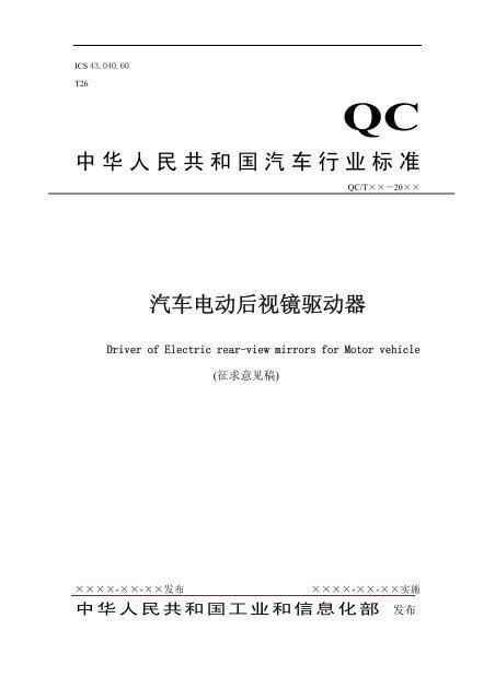 汽车电动后视镜驱动器 - 全国汽车标准化技术委员会