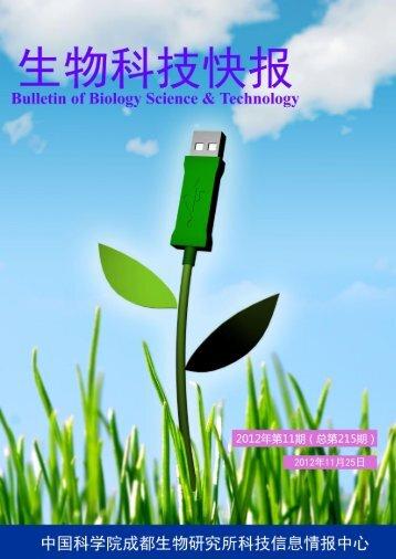 2012 年第11 期 - 中国科学院成都生物研究所科技信息情报中心