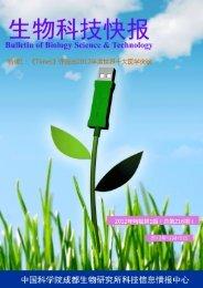 2012 年度十大医学突破 - 中国科学院成都生物研究所科技信息情报中心