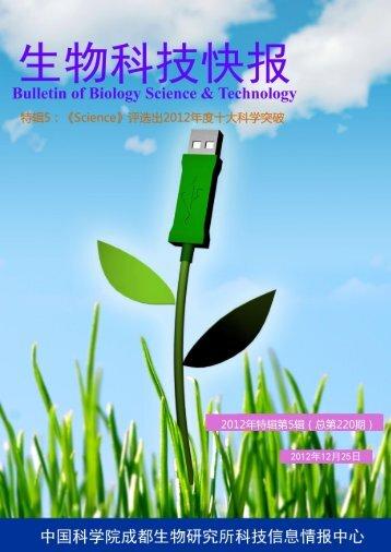 2012 年十大科学突破 - 中国科学院成都生物研究所科技信息情报中心