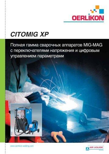 CITOMIG XP - Вітаємо на сайті > Air Liquide Welding Ukraine