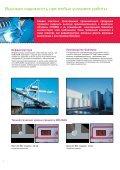 CITOMIG XP - Вітаємо на сайті > Air Liquide Welding Ukraine - Page 4