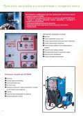 CITOMIG XP - Вітаємо на сайті > Air Liquide Welding Ukraine - Page 6