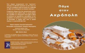 Πάμε στην Aκρόπολη - υπηρεσια συντηρησης μνημειων ακροπολης