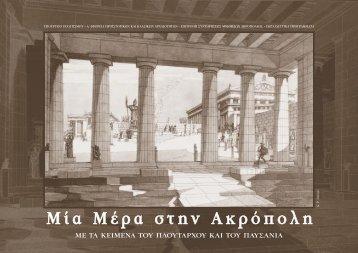 Mια μέρα στην Aκρόπολη με τα κείμενα του Πλούταρχου και του ...