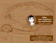 Πάμε στον Περίπατο της Aκρόπολης