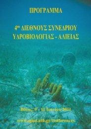 αναρτημενες ανακοινωσεις (posters) - Τμήμα Γεωπονίας Ιχθυολογίας ...