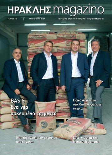 Ηρακλής Magazino Τεύχος 32: Basis - Lafarge