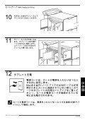 取り扱い説明書 IM - Ergotron - Page 7