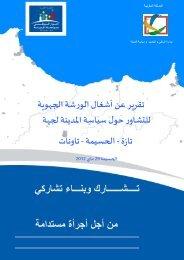 و - Ministère de l'Habitat, de l'urbanisme et de la politique de la ville