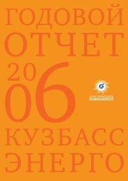 2006г. - РАО