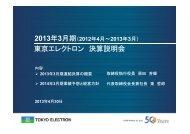 2012年4月~2013年3月 - 東京エレクトロン株式会社