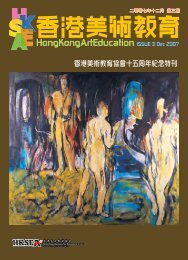 第三期 - 香港美術教育協會Hong Kong Society for Education in Art