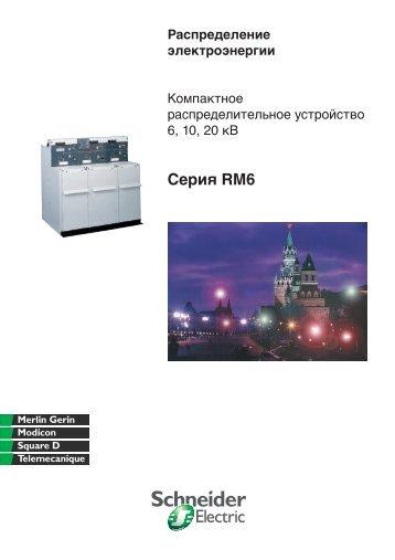 Серия RM6