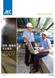 環境、健康與安全報告 - JEC