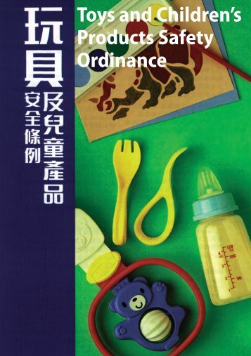 Toys and Children's Products Safety Ordinance (Opens a new ...
