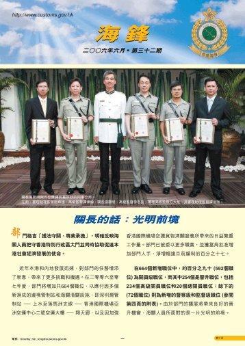 Page 1 Page 2 兩年前(二零零四年六月) 題為「卓越人才一專業承 ...