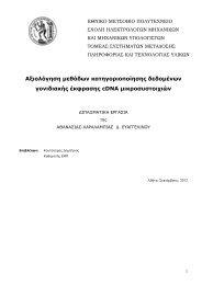 μεθόδων κατηγοριοποίησης δεδομένων - Εθνικό Μετσόβιο Πολυτεχνείο
