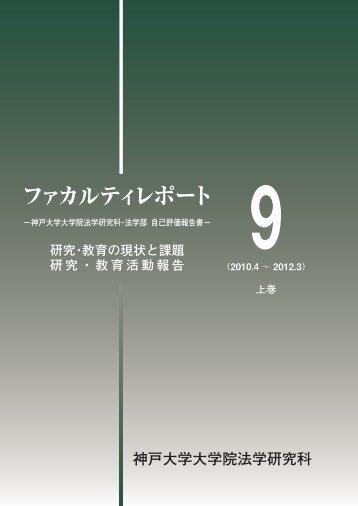 上巻 - 神戸大学大学院法学研究科・法学部