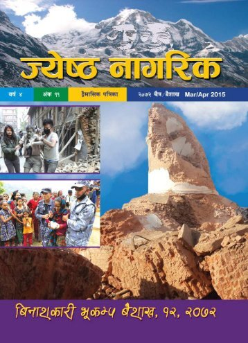 Jyestha-Nagarik-11-issue