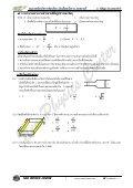 ฟิสิกส์ - Page 3