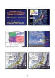 「海溝型地震による土砂災害の特徴」 井上 公夫 氏