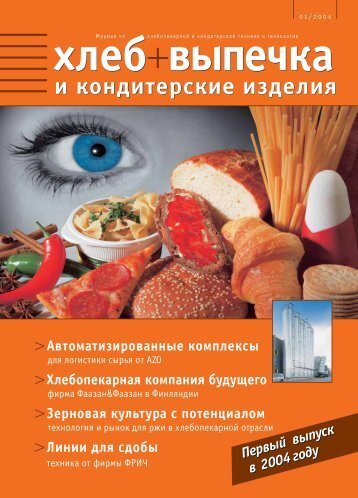 01-2004 - хлеб+выпечка