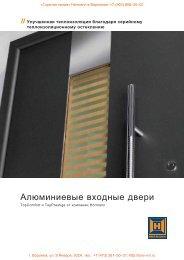 Пролистать - Автоматические ворота