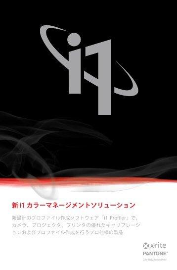 新 i1 カラーマネージメントソリューション