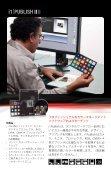 新 i1 カラーマネージメントソリューション - Page 4