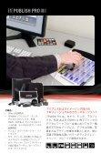 新 i1 カラーマネージメントソリューション - Page 5