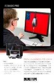 新 i1 カラーマネージメントソリューション - Page 7