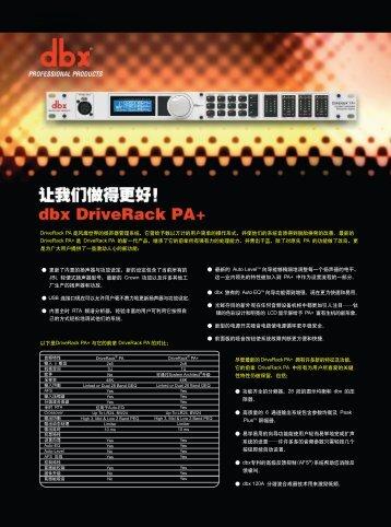 dbx_driverack_PAPlus.. - ACE