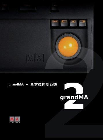 grandMA2 系列 - ACE