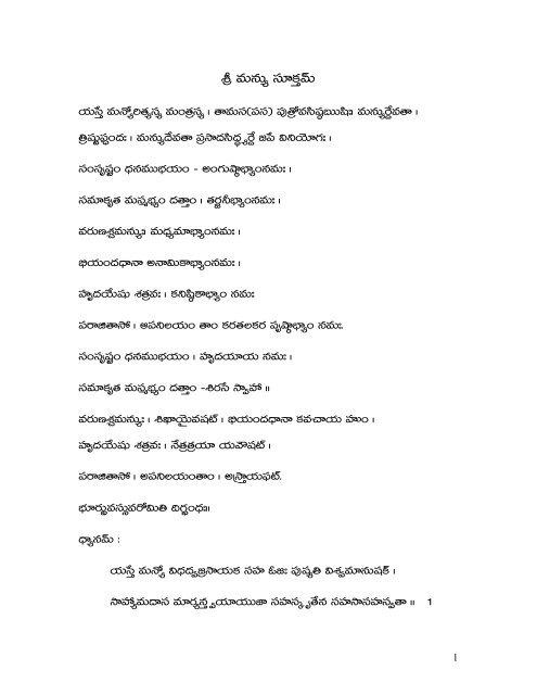 Soura suktam pdf