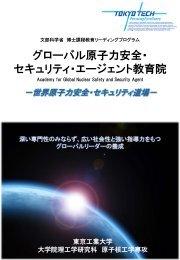 PowerPoint プレゼンテーション - 東京工業大学 原子炉工学研究所