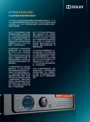 CP750数字影院处理器 - ACE