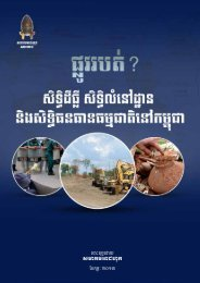 សមាគមអាដហុក - Adhoc Cambodia