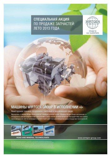 Специальная Акция По Продаже Запчастей: Лето ... - Wirtgen Group