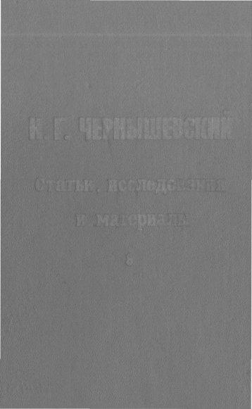 Выпуск 8 - Музей Н.Г. Чернышевского