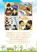 H26_keihatsushiryo-student - Seite 2