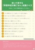 H26_keihatsushiryo-student - Seite 3
