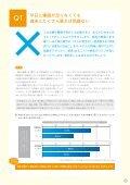 H26_keihatsushiryo-student - Seite 5