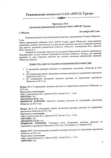 Протокол №5 от 26.11.2012 - МРСК Урала