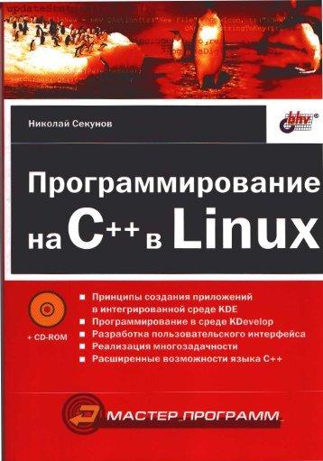 Page 1 Hnxonaů CeKyHoB I'IpOrpaMMMpOBaHMe HaC++B Linux I ...
