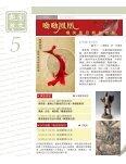 5 - 桃園縣政府文化局資訊網 - Page 5