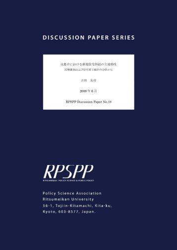 京都市における新規住宅供給の立地特性 吉田 友彦 2009 ... - 政策科学部