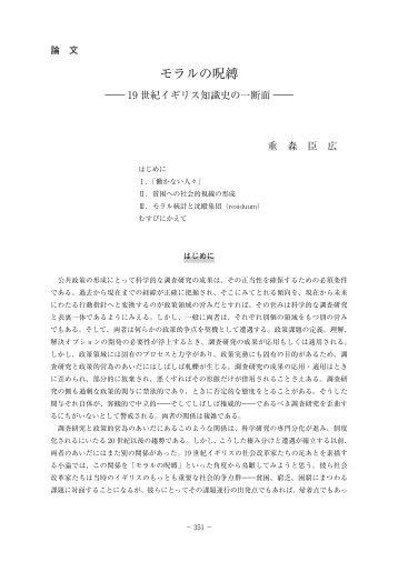 モラルの呪縛 - 政策科学部 - 立命館大学